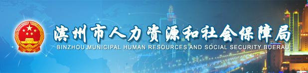 滨州市人力资源和社会保障局