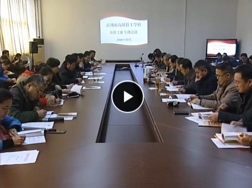 学校召开宣传工作专题会议