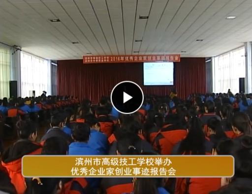 学校举办优秀企业家创业事迹报告会